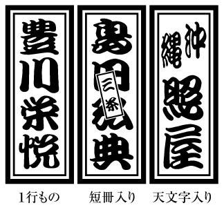 千社札ゴム印 - 印章・医療用人 ...