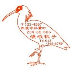 画像1: 鳥はんこ