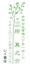 葉雅印(YO-gain)